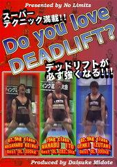 スーパーテクニック満載!【デッドリフトの基本フォームから応用まで】Do you love DEADLIFT?...