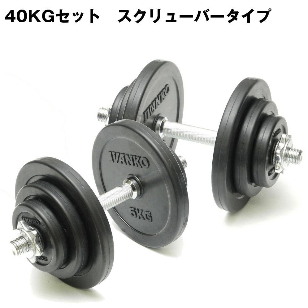 【Φ28mm高品質】IVANKO(イヴァンコ)ラバープレートダンベルセット  40kgセット[スクリューバータイプ]SDRUB-40:フィットネスショップ