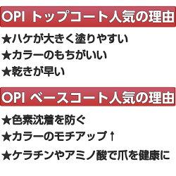 【定形外送料無料】OPI(オーピーアイ)ベースコート&トップコートセットopiマニキュアネイルカラーネイルポリッシュセルフネイル速乾