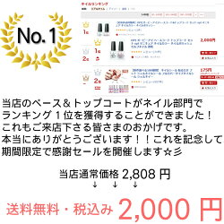 【40%OFF】OPIベースコート&トップコート