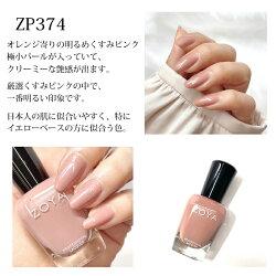 ZOYA(ゾーヤ)売れ筋ピンク系ZP279ZP296ZP315ZP935ZP936