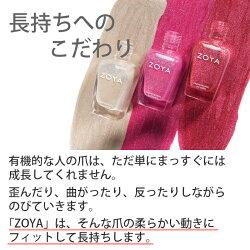 ZOYA(ゾーヤ)売れ筋パープル系ZP906ZP953ZP932ZP907ZP961