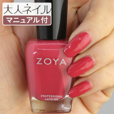 ZOYA ゾーヤ ネイルカラー ZP990 15mL LIZA リザ 自爪 の為に作られた ネイル にやさしい 自然派 マニキュア zoya セルフネイル にもおすすめ 紅緋 赤 レッド