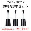 【期間限定クーポン配布中】ZOYA ゾーヤ Z-ワイド替ブラシ ワイドブラシ 3Pセット 塗りやすい 筆 ハケ zoya セルフネイル にもおすすめ