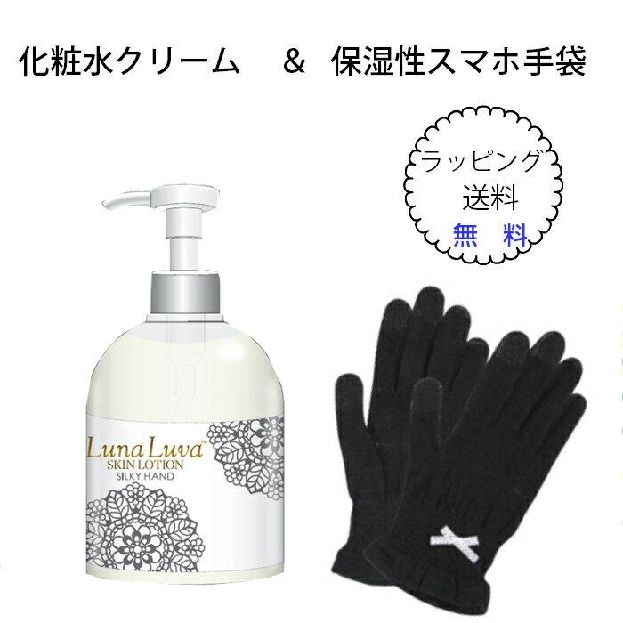 【宅配送料無料】[ギフトセット]Luna Luva スキンローション300ml&手袋 化粧水 潤い クリーム ハンド ボディ フェイス ポンプ 肌荒れ 乾燥 ささくれ