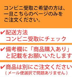 【宅配送料400円オプション】宅配便ご希望の方は、こちらのページと商品を一緒にご購入ください。