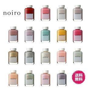 noiro ネイル ノイロ 11ml 爪に 優しい 偏光パール マニキュア セルフネイル きれい ポリッシュ オフィス s001 s002 s003 s004 s005 s006 s007 s008 s009 s010 s011 s012 s013 s014 s015 s016 s017 s018 s019 s020 s021 s022