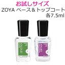 [お試しサイズ2点セット] ZOYA ゾヤ ゾーヤ アンカーベースコート & アーマートップコート 各7.5ml その1