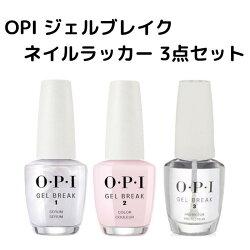 【30%OFF】O・P・IジェルブレイクネイルラッカープロパリーピンクNTR03