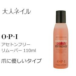 OPI(オーピーアイ)アセトンフリーリムーバー110mlop除光液sale