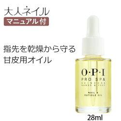 【20%OFF】OPIプロスパネイル&キューティクルオイル28ml