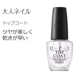 OPI(オーピーアイ)トップコート