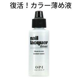 OPIネイルラッカー・シンナー(薄め液)60ml