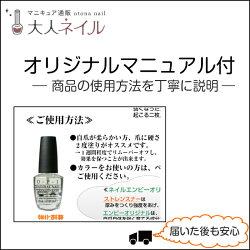 【40%OFF】OPI(オーピーアイ)ナチュラルネイルストレンスナー(爪強化剤)15ml