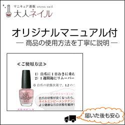 【40%OFF】OPI(オーピーアイ)ネイルエンビーカラーNL-223PinktoEnvy(ピンクトゥエンビー)(カラー+爪強化剤)