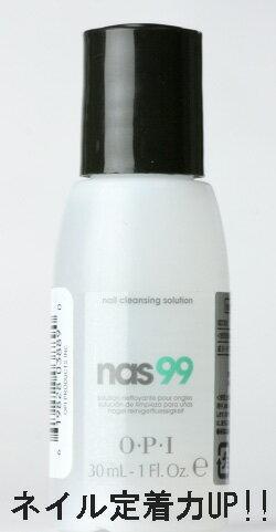 【30%OFF】OPI(オーピーアイ)NAS99ネイルクレンジングソリューション30ml(ネイル定着力アップ剤)opi