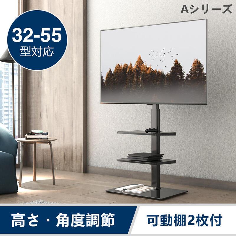 【送料無料】FITUEYES 32〜55インチ対応 3段 壁寄せテレビスタンド 高さ調節可能 ラック回転可能 ブラック TT306001GB