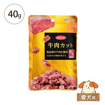デビフ 牛肉カット 40g 愛犬用 【おやつ スナック 国産】