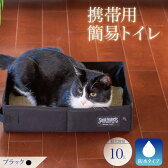 Sturdi サンドボックス ブラック 【猫向け 猫用トイレ 携帯用 ネコトイレ 簡易 旅行 お出かけ 災害 備え】