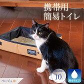 Sturdi サンドボックス ベージュ 【猫向け 猫用トイレ 携帯用 ネコトイレ 簡易 旅行 お出かけ 災害 備え】