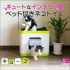 ベルギー製ネコトイレ キューブ(組立有り)【猫用トイレ】