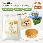 CheriWAN犬用手作りパンケーキミックスさつまいも150g【ホットケーキミックス】
