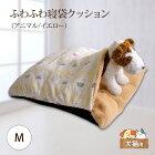 ハヤブサふわふわ寝袋クッションMアニマルイエロー犬猫用【ペット犬用猫用ベッド黄色夏冬】