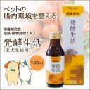 トーラス well Age 健康寿命『発酵生活』100ml 愛犬愛猫用【栄養補完食 サプリメン…