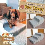 犬・猫用階段ペットステップ