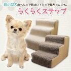 超小型犬用階段inuneruらくらくステップ【ペット用品介護用品高齢犬高齢猫階段補助】【あす楽対象】