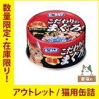 はごろもフーズねこまんまこだわりのまぐろチーズ入り165g愛猫用【猫缶缶詰レトルト国産キャットフード】