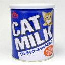ミルクより母乳に近く、より健康な成長を考えたミルク。ワンラック キャットミルク 50g