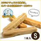 イエティドッグチュウチーズS1本犬用おやつ【ヤクミルクネパール産自然派ヒマラヤチーズ】