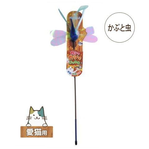 ペッツルート カシャカシャじゃれる かぶと虫 【愛猫用おもちゃ 猫じゃらし】