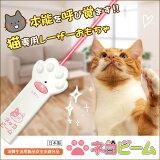 猫用玩具東心ネコビームレーザーポインター(クラス1)CLP-3000日本製ストレス発散