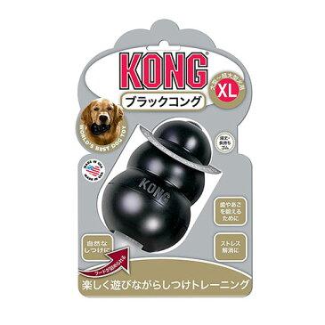KONG ブラックコング 大型・超大型犬用 XL【しつけ/噛む ストレス解消 知育トイ おもちゃ 天然ゴム製 アメリカ製】
