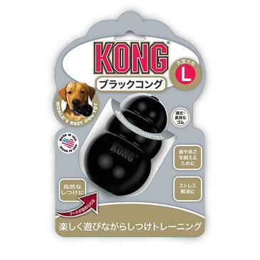 KONG ブラックコング 大型犬用 L【しつけ 噛む ストレス解消 知育トイ おもちゃ 天然ゴム製 アメリカ製】