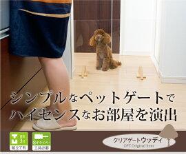 クリアゲートウッディ小型犬向け【ペット用とうせんぼペットゲートインテリアおしゃれスタイリッシュ透明】