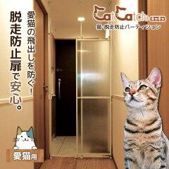 猫 脱走防止パーティション CatCatch(キャキャ)【猫専...