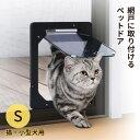 ダイオ化成 網戸専用 犬猫出入り口 S (猫・小型犬用) 【ペットドア 網戸用出入り口 樹脂ネット網戸用】 その1
