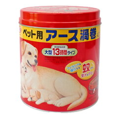 愛犬愛猫を守る!蚊取り線香。ペット用アース渦巻52巻缶入り【ペット用虫よけ】