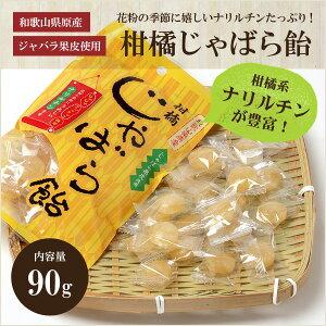 【和歌山県産】花粉の季節に嬉しいナリルチンがたっぷり!希少果実ジャバラの果皮入り♪テレビ ...