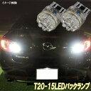 アテンザ GH系/GJ系 LED バックランプ T20シングル 15連LED ...