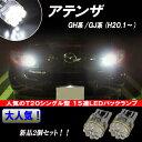 アテンザ GH系/GJ系 人気 15連LED バックランプ T20シングル LED バック球 2個セット GHアテンザ/GJアテンザ GH/GJ 外装 ライト カスタム パーツ T20 LEDバックランプ カー用品
