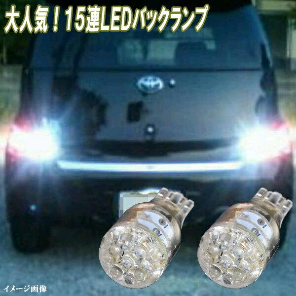 ライト・ランプ, ブレーキ・テールランプ bB QNC20 T15T16 LED T16 2 20bB 20 T16 LED