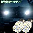 【保証付き】 ランドクルーザー 80系 LED バックランプ S25シ...