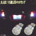 ヴェゼル RU1/RU2/RU3/RU4 T16 LED バックランプ ポン付け 15...