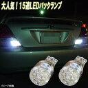 【保証付き】 シーマ Y32/F50/HGY51 T16ウェッジ LED バック...