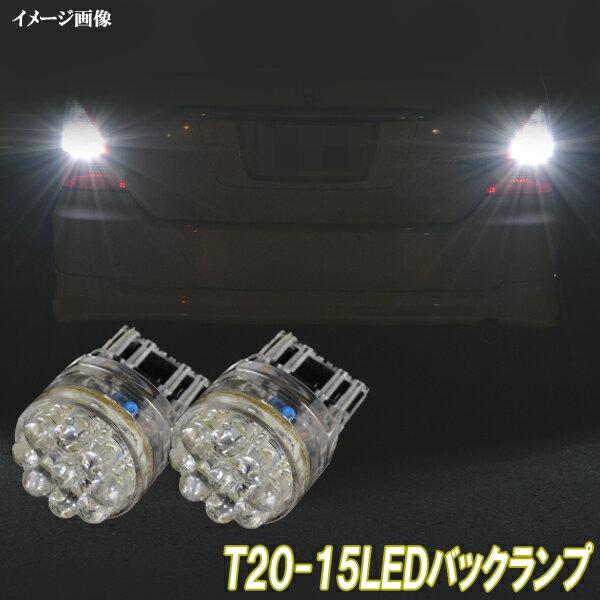 ライト・ランプ, ブレーキ・テールランプ bB NCP303135 LED T20 15LED 2 30bB 30 T20 LED
