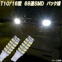スペーシア MK32S/MK42/MK53S/パレット MK21S LED バックラン...
